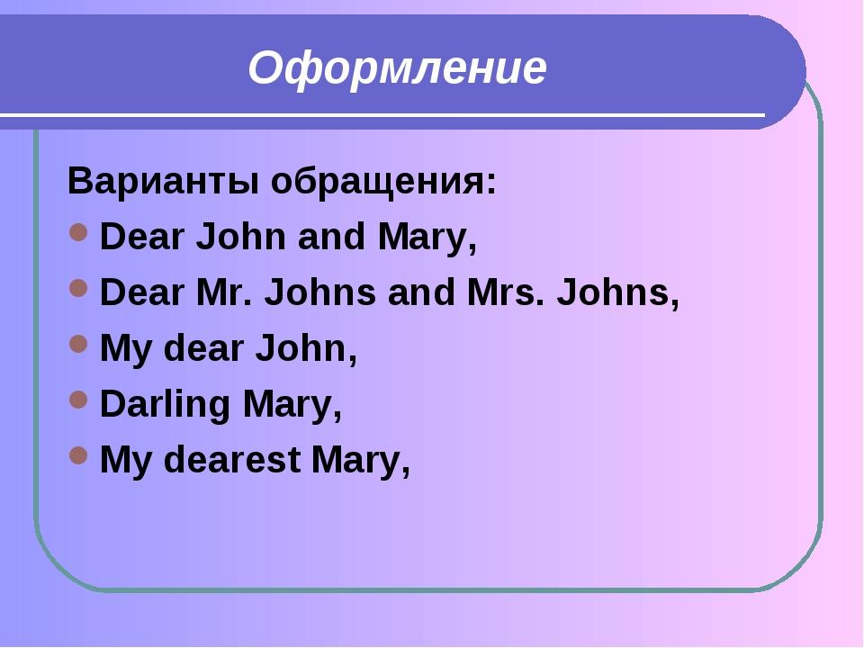 Оформление Варианты обращения: Dear John and Mary, Dear Mr. Johns and Mrs. J...
