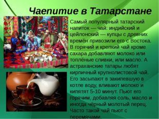 Чаепитие в Татарстане . Самый популярный татарский напиток — чай: индийский