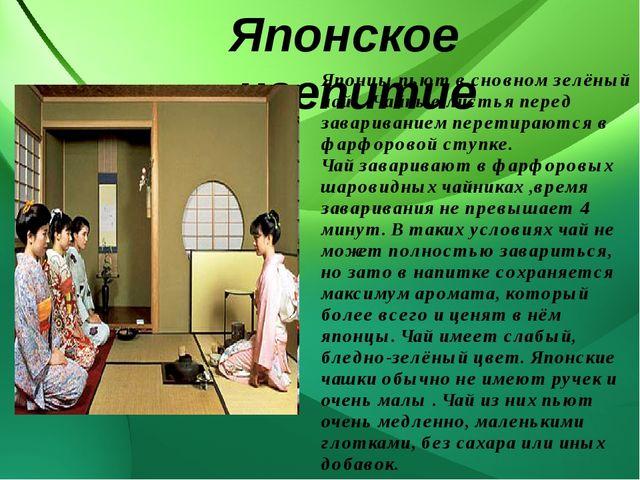 Японское чаепитие Японцы пьют в сновномзелёный чай. Чайные листья перед зав...