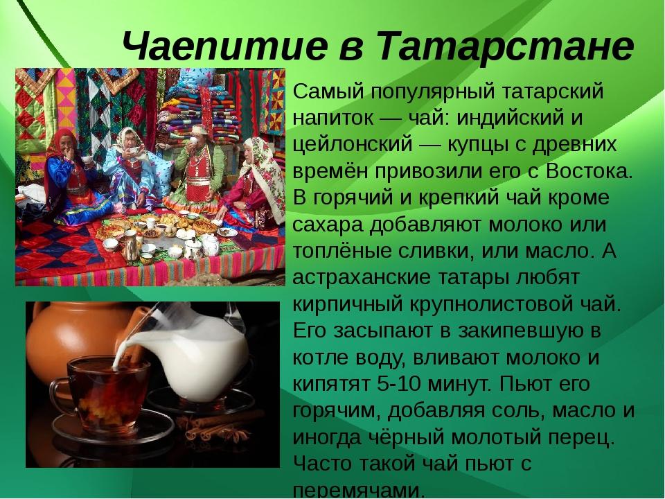 Чаепитие в Татарстане . Самый популярный татарский напиток — чай: индийский...
