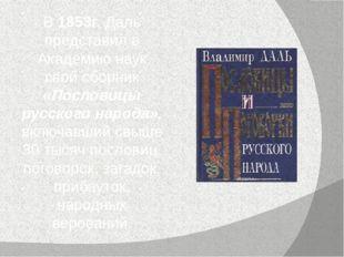 В 1853г. Даль представил в Академию наук свой сборник «Пословицы русского нар