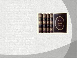 Первый том словаря был издан в 1863г. Обществом любителей российской словесно
