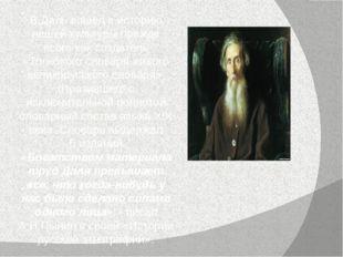В.Даль вошел в историю нашей культуры прежде всего как создатель «Толкового с