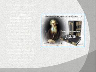 В 1819 г. Даль начинает собирать слова, которые войдут позже в его «Толковый