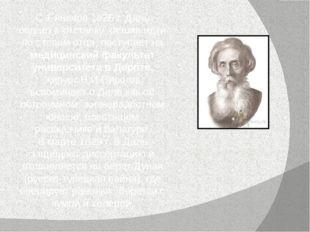 С 1 января 1826 г. Даль подает в отставку: решив идти по стопам отца, поступа