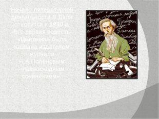 Начало литературной деятельности В.Даля относится к 1830 г. Его первая повест