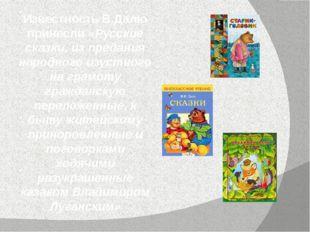 Известность В.Далю принесли «Русские сказки, из предания народного изустного