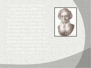 Сказки стали поводом для знакомства в 1832 г. с А.С.Пушкиным, к которому Даль