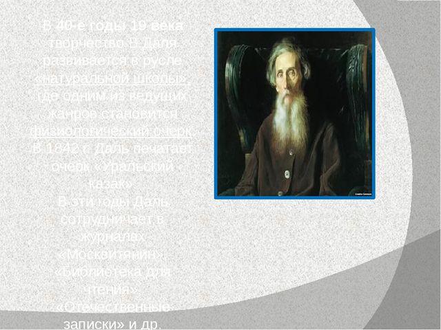 В 40-е годы 19 века творчество В.Даля развивается в русле «натуральной школы»...