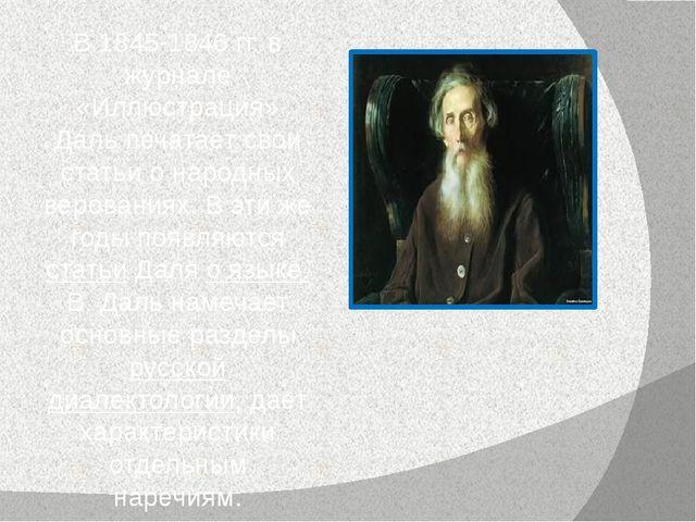 В 1845-1846 гг. в журнале «Иллюстрация» Даль печатает свои статьи о народных...