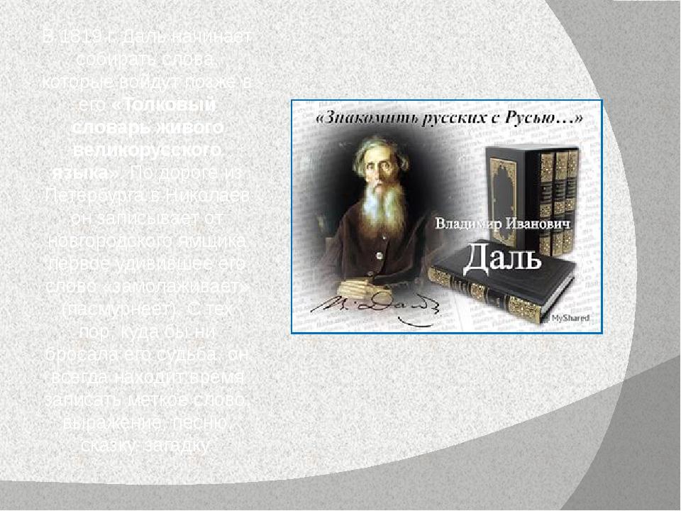 В 1819 г. Даль начинает собирать слова, которые войдут позже в его «Толковый...