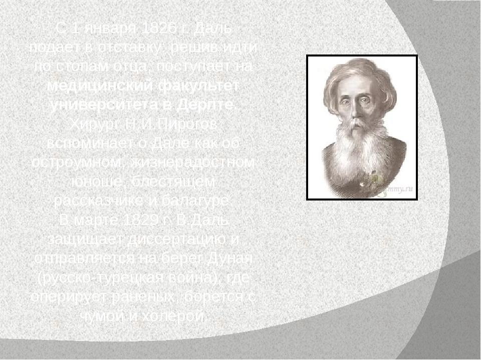 С 1 января 1826 г. Даль подает в отставку: решив идти по стопам отца, поступа...