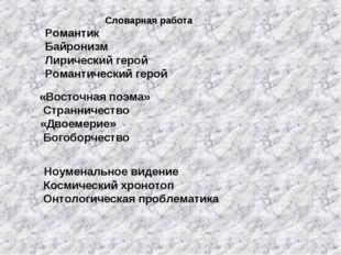Словарная работа Романтик Байронизм  Лирический герой Романтический герой «В
