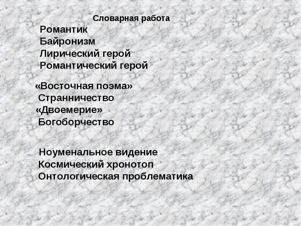 Словарная работа Романтик Байронизм  Лирический герой Романтический герой «В...