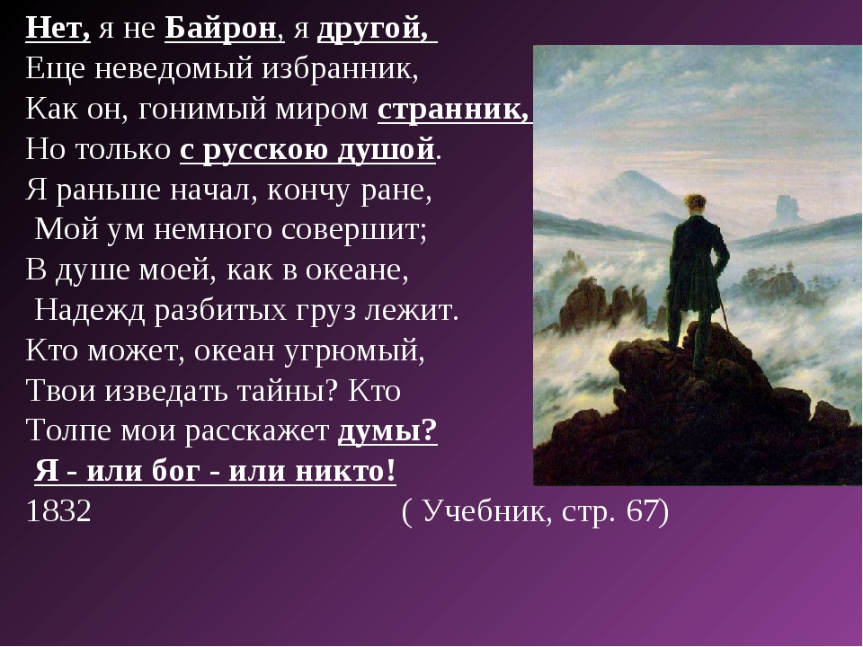 Нет, я не Байрон, я другой, Еще неведомый избранник, Как он, гонимый миром ст...