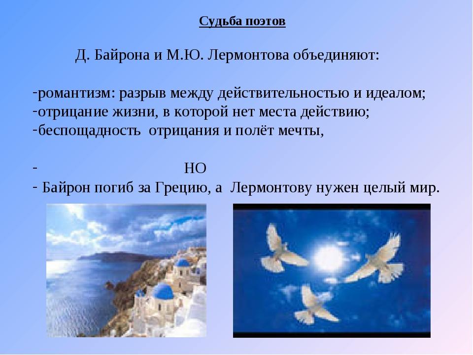 Судьба поэтов Д. Байрона и М.Ю. Лермонтова объединяют: романтизм: разрыв межд...