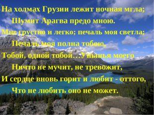 На холмах Грузии лежит ночная мгла; Шумит Арагва предо мною. Мне грустно и ле