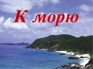 К морю
