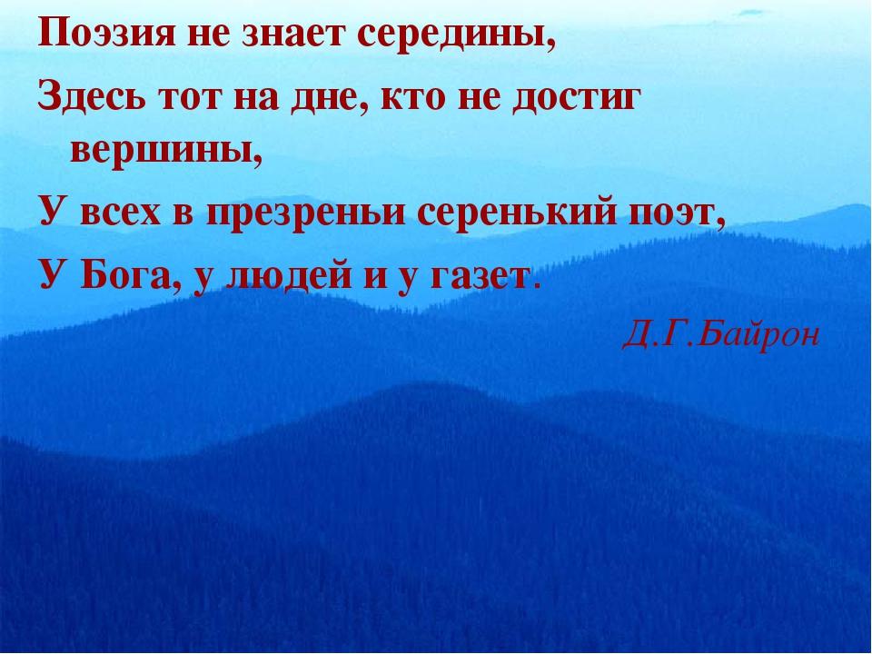 Поэзия не знает середины, Здесь тот на дне, кто не достиг вершины, У всех в...