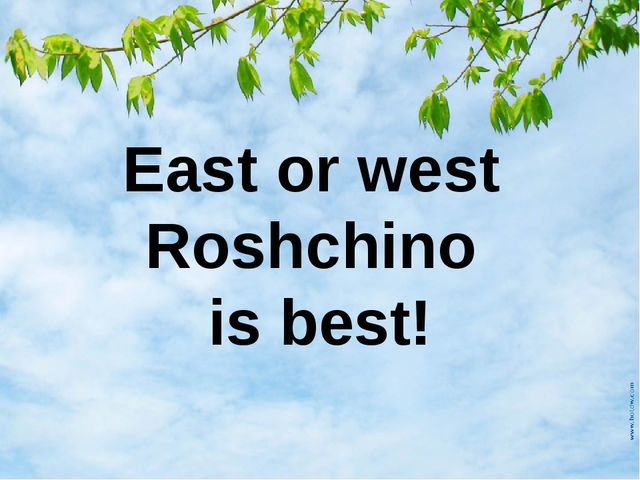 East or west Roshchino is best!