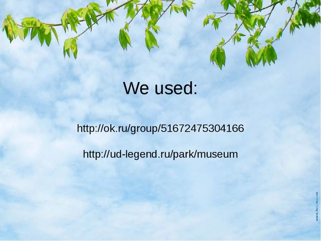 We used: http://ok.ru/group/51672475304166 http://ud-legend.ru/park/museum