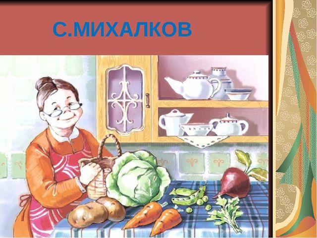 С.МИХАЛКОВ «ОВОЩИ»