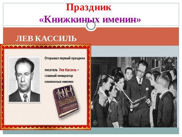 ЛЕВ КАССИЛЬ Праздник «Книжкиных именин»