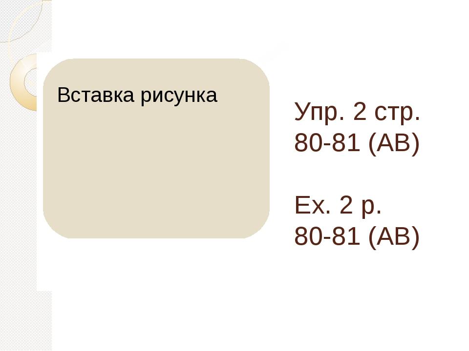 Упр. 2 стр. 80-81 (АВ) Ex. 2 p. 80-81 (AB)