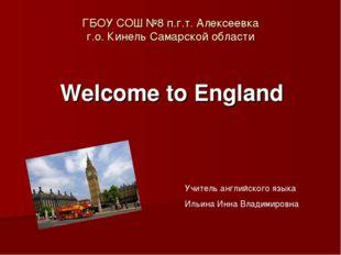 ГБОУ СОШ №8 п.г.т. Алексеевка г.о. Кинель Самарской области Welcome to Englan