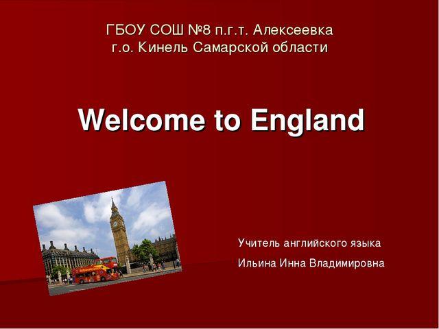 ГБОУ СОШ №8 п.г.т. Алексеевка г.о. Кинель Самарской области Welcome to Englan...