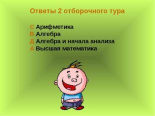 Ответы 2 отборочного тура С Арифметика В Алгебра Д Алгебра и начала анализа А
