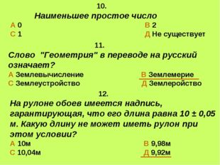 """10. Наименьшее простое число А 0 В 2 С 1 Д Не существует 11. Слово """"Геометри"""