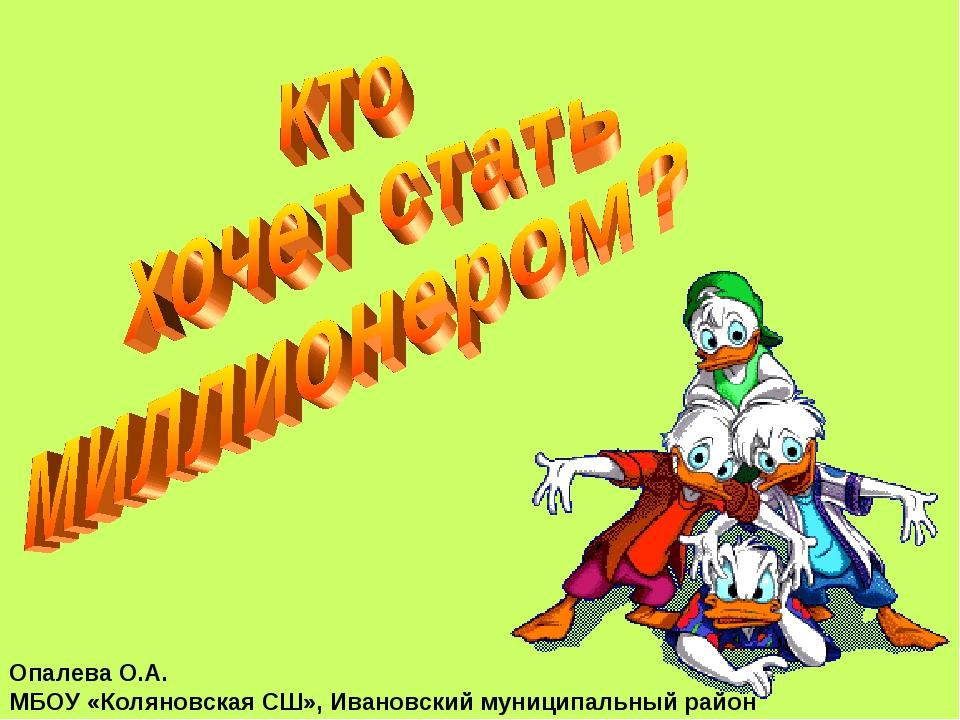 Опалева О.А. МБОУ «Коляновская СШ», Ивановский муниципальный район
