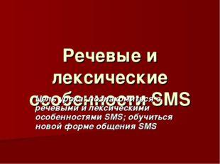 Речевые и лексические особенности SMS Цель урока: познакомиться с речевыми и