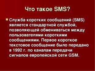 Что такое SMS? Служба коротких сообщений (SMS) является стандартной службой,