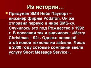 Из истории… Придумал SMS Нейл Паупорт – инженер фирмы Vodafon. Он же отправил