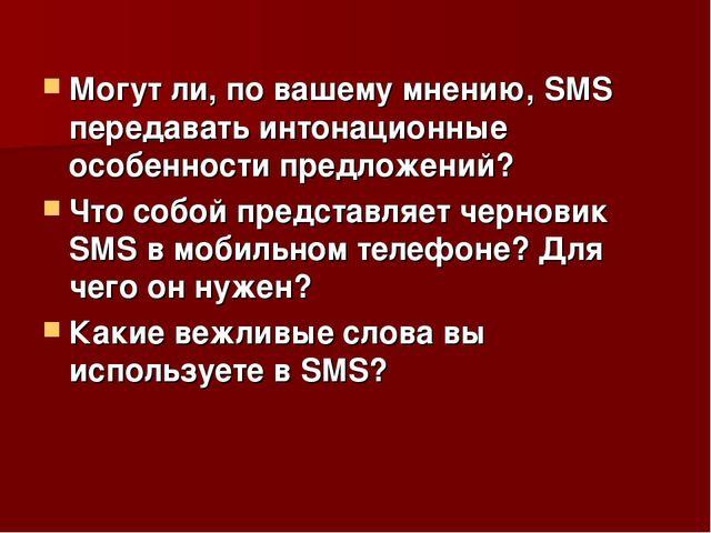 Могут ли, по вашему мнению, SMS передавать интонационные особенности предложе...