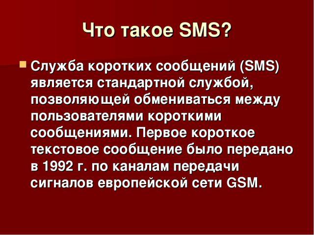 Что такое SMS? Служба коротких сообщений (SMS) является стандартной службой,...