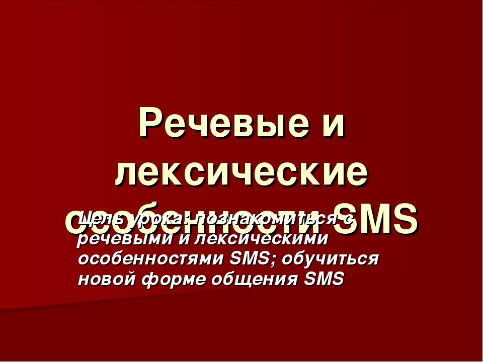 Речевые и лексические особенности SMS Цель урока: познакомиться с речевыми и...