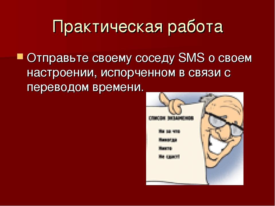 Практическая работа Отправьте своему соседу SMS о своем настроении, испорченн...