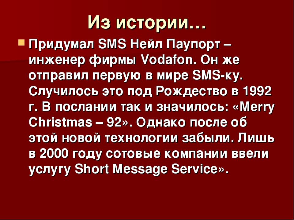 Из истории… Придумал SMS Нейл Паупорт – инженер фирмы Vodafon. Он же отправил...