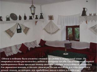 Одеяла и подушки были уложены стопкой на сундуке в специальной нише. На откр