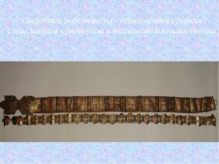 Свадебный пояс невесты - «Лакъшеван къушакъ» с изысканным орнаментом и вышивк