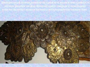Центральный мотив розетки на пряжке и множество средних и мелких розеток на в