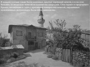В каждом селении также были каменные, крытые черепицей мечети, а если село бо