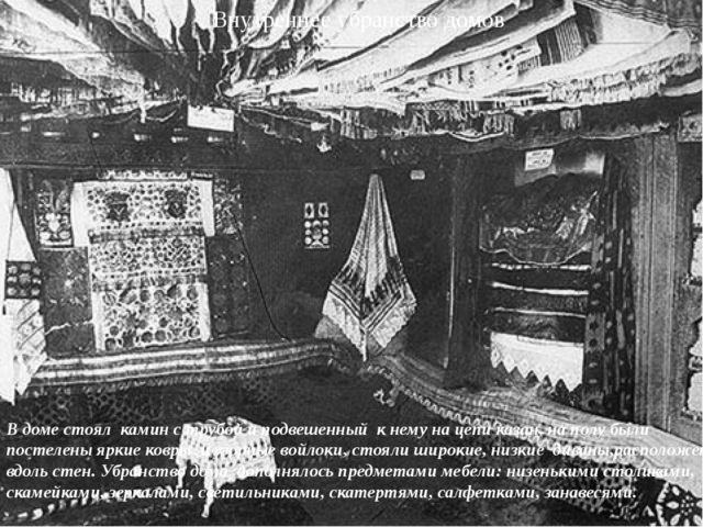 Внутреннее убранство домов В доме стоял камин с трубой и подвешенный к нему н...