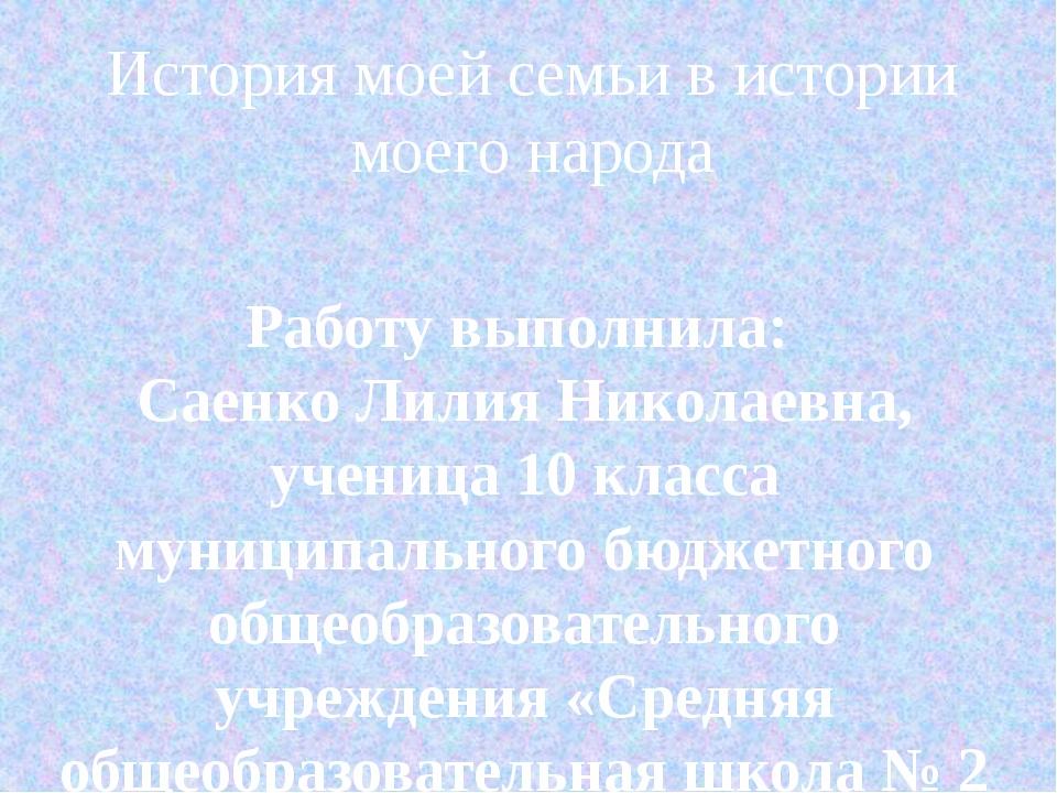 История моей семьи в истории моего народа Работу выполнила: Саенко Лилия Нико...