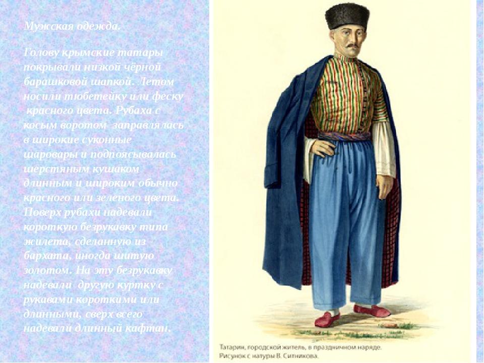 Голову крымские татары покрывали низкой чёрной барашковой шапкой. Летом носил...