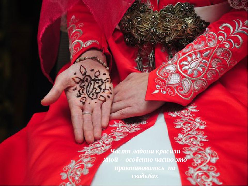Части ладони красили хной - особенно часто это практиковалось на свадьбах
