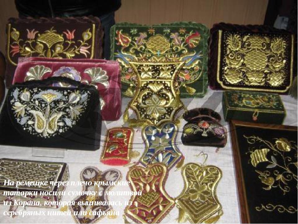 На ремешке через плечо крымские татарки носили сумочку с молитвой из Корана,...